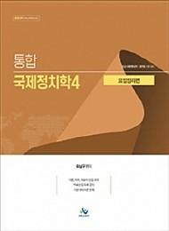 2020 통합 국제정치학 4 요점정리편