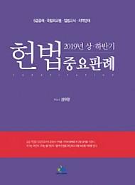 5급공채대비 2019년 상하반기 헌법중요판례
