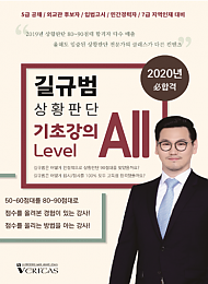 2020 길규범 상황판단 ALL LEVEL