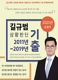 길규범 상황판단 2011~2019년  기출