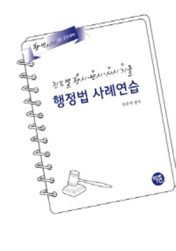 2021대비 진도별 행시·변시·사시기출 행정법 사례연습 (변사기)