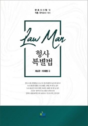 2020[제6판] Law Man 형사특별법 {핸드북}