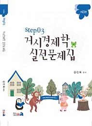 [2020] 제3판 거시경제학 실전문제집 STEP 3