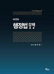 2020[제10판] 행정법 강해(구- 행정법엑기스) [5급공채·변호사시험,법원행시험]