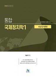 2020 통합 국제정치학(1) 사상 및 이론편 -04.02 출간예정