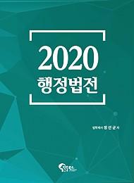 2020 행정법전 {핸드북}
