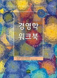 2020 제6판 경영학 워크북