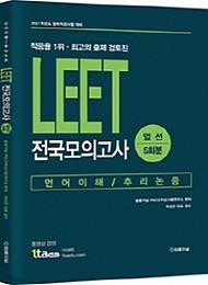 2020 LEET 전국모의고사 엄선 5회분 (언어이해 추리논증)