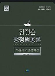 2020장정훈 행정법총론 객관식 기출문제집 -06.02 출간예정