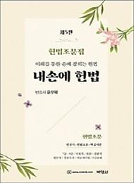 2020[제5판] 내손에헌법 {핸드북&스프링제본} -06.01 출간예정