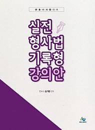 2020 실전 형사법 기록형 강의안 -06.01 출간예정
