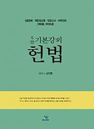 2020[제5판] 5급공채 기본강의헌법 {양장본} -06.10 출간예정