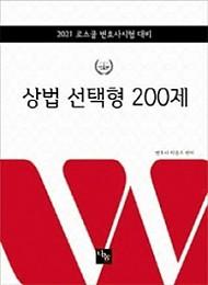 2021 상법 선택형 200제