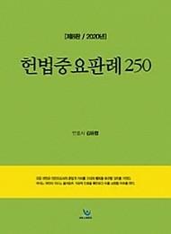 2020[제8판] 헌법중요판례250 {양장} -06.12 출간예정
