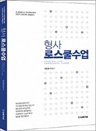 2020 형사 로스쿨수업 -06.18 출간예정