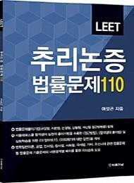 2020 LEET 추리논증 법률문제110 -06.23 출간예정