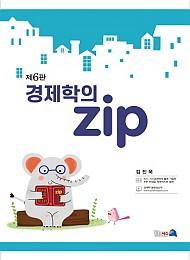 제6판 경제학의 zip