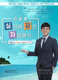 김용훈 실전에 강한 자료해석