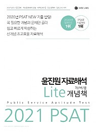2021 PSAT 윤진원 자료해석 Lite 개념책