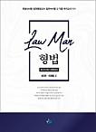 2020 제3판 Law Man 형법 최신5개년 판례정리