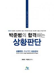 2020[제8판] PSAT 박준범의 합격하는 상황판단