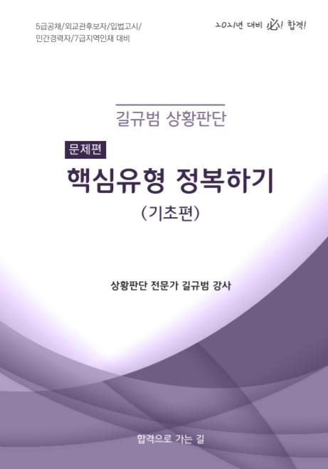 2021대비 길규범 상환판단 핵심유형 정복하기 (기초편)