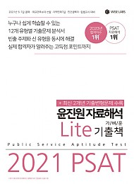 2021 PSAT 윤진원 자료해석 Lite 기출책
