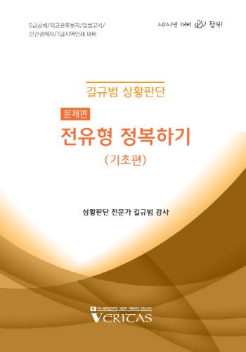 길규범 상황판단 전유형 정복하기[문제편]