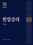 2020[제9판] 헌법강의 {양장}