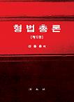 2020[제12판] 형법총론 {양장본}