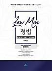 2020 LawMan형법 법전협표준 & 형재실Ⅰ,Ⅱ 통합판례정리(초판)