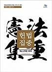 2020 헌법집중 핵심 선택형 120제 (진도별 출제 예상문제)