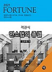 2020 FORTUNE 객관식 민사소송법의 종결