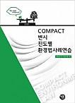 2021 COMPACT 변시 진도별 환경법사례연습