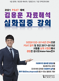 2021 PSAT대비 김용훈 자료해석 심화집중 강의
