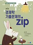 2020[제7판] 경제학 기출문제의 Zip