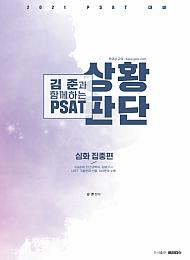 김준과 함께하는 PSAT 상황판단 -심화 집중편