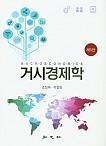 2020[제5판] 거시경제학 MACRO ECONOMICS {양장}