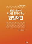 2020 행정소송과의 비교를 통해 배우는 헌법재판