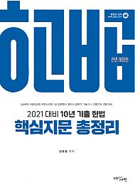 2021대비 10년 기출 헌법 핵심지문 총정리