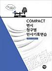 2022 COMPACT 변시 청구별 민사기록연습