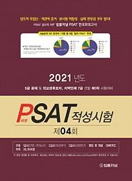 2021 제4회 법률저널 헌법+PSAT 봉투모의고사