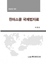 2022년 대비 윈터스쿨 국제법자료