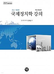 2021년 ALL-NEW 국제정치학 강의 (혁신개정판)