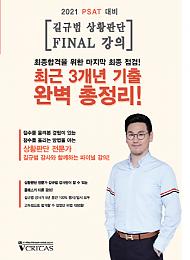 길규범 상황판단 FINAL 강의 최근 3개년 기출 완벽 총정리