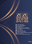2020 5급공채, 국립외교원 최종합격생 합격수기집