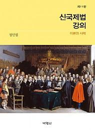 2021[제11판] 신국제법강의(이론과 사례) {양장}