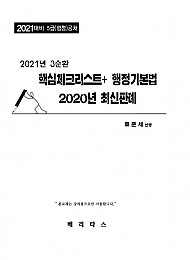 2021년 3순환 핵심체크리스트+행정기본법 2020년 최신판례