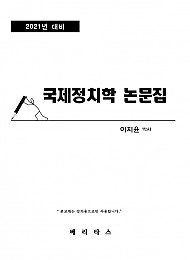 이지윤 국제정치학 논문집