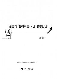 김준과 함께하는 7급 상황판단